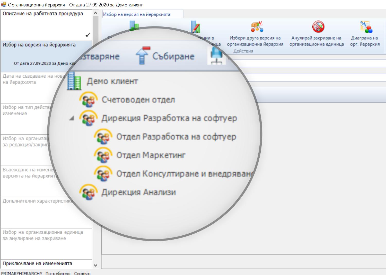 """Модул """"Администриране"""" на HeRMeS eXpress"""