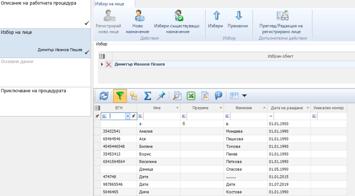 Регистриране на служители | HeRMeS eXpress
