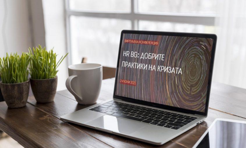 """Проведе се конференцията """"HR BG: добрите практики на кризата"""""""